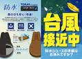 台風シーズンの水濡れ対策に!ABCマートで「防水シューズフェア」開催中