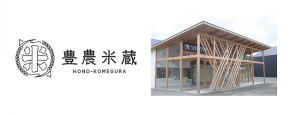 「豊農米蔵」7月20日OPEN!お米をテーマにAKOMEYA TOKYOがプロデュース