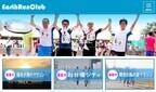 「横浜海の公園冬マラソン」募集開始