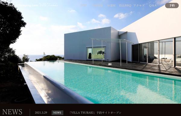 貸切型宿泊施設「VILLA TSUBAKI」が予約受付スタート!
