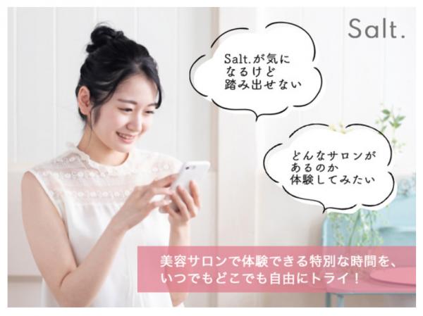 話題の「美容サブスク」アプリが体験チケットを実装