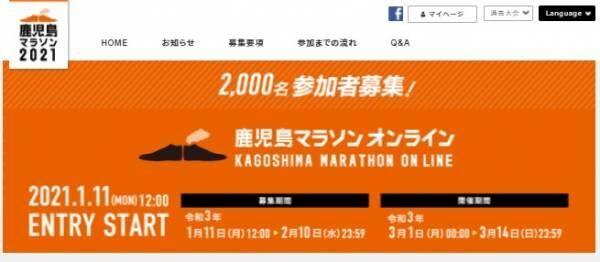 「鹿児島マラソン オンライン」エントリー始まる