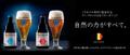 オーガニックにこだわった「クラフトビール」のギフトセットが新発売
