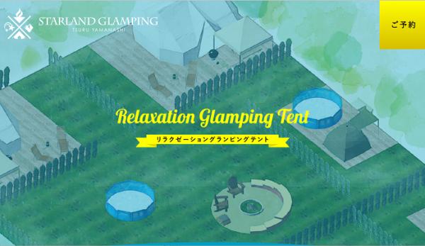 「テントサウナ」を体験できるグランピング施設がオープン