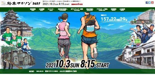 「松本マラソン2021」エントリー開始