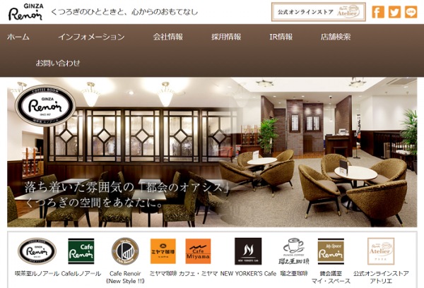 「喫茶室ルノアール」がビジネスブースの定額パックをスタート