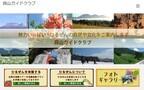 蒜山高原で「春の蒜山でわらび採り体験」開催