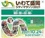 皆が一緒に楽しめる「いわて盛岡シティマラソン2021」