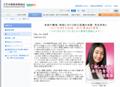 日本損保協会 全国統一防火標語を募集