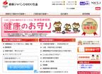 損保ジャパンひまわり 基幹システムを刷新