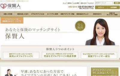 生命保険選定・見直しの無料サポートサイト「保賢人」がリニューアル