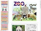 ジャイアントパンダの死亡で中国に保険金