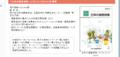 日本の損害保険ファクトブック2010を発行