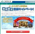 三井ダイレクト開業10周年企画、メールマガジン登録キャンペーン