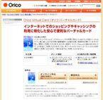 ネット利用に安心・便利な「オリコバーチャルカード」登場!