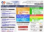 貿易保険セミナーを全国各地で開催--日本貿易保険(NEXI)