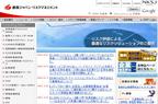 損保ジャパン・リスク、生物多様性コンサルサービス開始