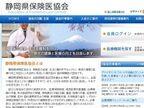 経済的理由で治療を中断する人が増加中 静岡県