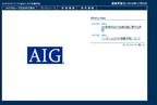 米AIG、AIAの上場とアリコ売却で3兆円を調達