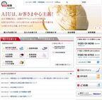 小規模のIT・コンテンツ事業者向け賠償責任保険を発売--AIU