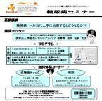無料の「糖尿病セミナー」開催--エクセルエイドが大田区で