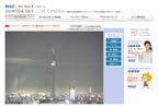 アメリカンホーム、『墨田の空ライブカメラ』に協賛中
