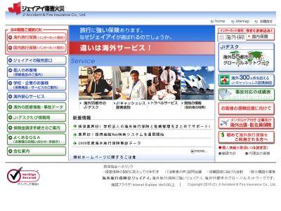 「海外旅行保険と危機管理をまとめてサポート」、ジェイアイ傷害火災保険