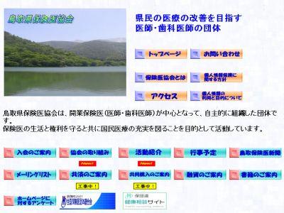 経済的理由で治療中断38%、鳥取県保険医協会