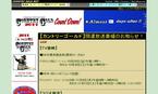 共栄火災海上保険がカントリーミュージックの祭典「COUNTRY GOLD 2010」に協賛