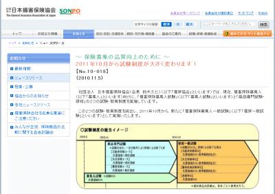 損保協会、2010年10月から試験制度を大きく変更