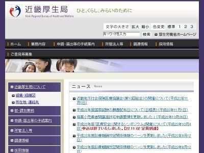 10割負担か!? 福井県の病院が保険医療機関取り消し処分