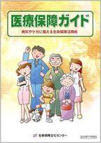 生命保険文化センターが 「医療保障ガイド」を改訂、販価は200円