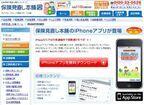 保険選びに役立つ無料iPhoneアプリ『失敗しない保険選び』登場