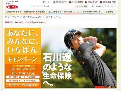 石川遼のような生命保険に!! 第一生命のキャンペーン