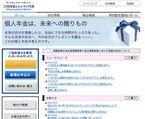 三井住友海上メットライフ生命が通貨選択型個人年金保険「ATHENA」を販売