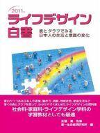 第一生命経済研が「ライフデザイン白書2011」を刊行、生活実態に顕著な変化!