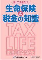 「知っておきたい 生命保険と税金の知識」を最新情報に改定発行--JILI