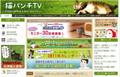 ネコの尿路疾患予防キャンペーン アリアンツ・ペット保険