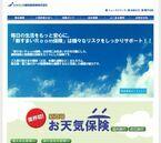 雨が降ったら旅行代金を全額返金。日本初「お天気保険」、ジャパン少額短期保険