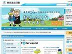 東京海上が金融商品初となるエコマークに認定