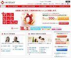 日本生命、携帯端末利用と営業システム電子化で顧客対応力強化へ
