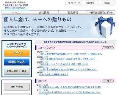 三井住友海上メットライフ生命保険、1月4日より京都中央信用金庫で定額個人年金保険を販売