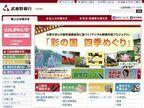 武蔵野銀行、変額個人年金保険「年金果実NEO[V2]」の取扱開始