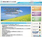 東京海上日動フィナンシャル生命、新たな変額個人年金保険を開発・販売へ