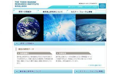 東京海上研究所が地球温暖化セミナーの開催(2月10日・無料)