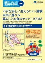 プランナーが伝える「暮らしとお金のセミナー」開催--日本FP協会東京