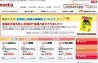 ネクスティア生命、日本生保初の「Celent Model Insurer Asia 2011」を受賞