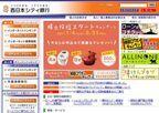 西シ銀、九州地銀初の保険専門窓口「NCBほけんプラザ」を開設