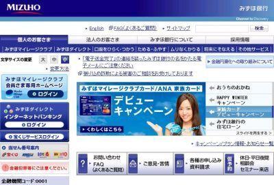 みずほ銀行、年金保険「フリューゲル」と「虹色きっぷ」の販売開始
