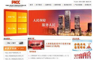 中国:初の台湾旅行専用保険、近く発売予定